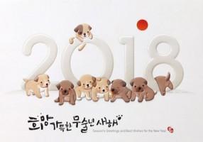 Giới thiệu thiệp chúc mừng hình chú cún